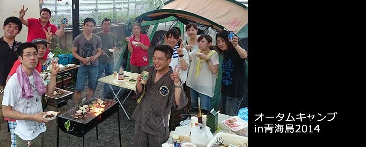 青海島キャンプ
