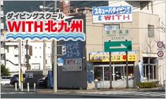 ダイビングスクールWITH北九州